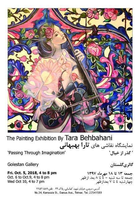 نمایشگاه آثار تارا بهبهانی برگزار می گردد