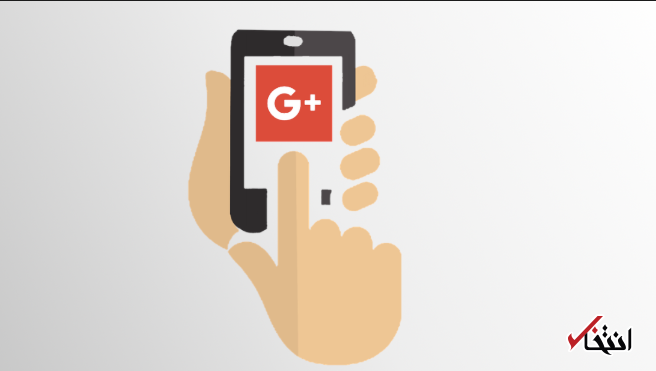 مرگ گوگل پلاس 90 روز زودتر رخ می دهد ، افشای قطعی اطلاعات 52.5 میلیون کاربر