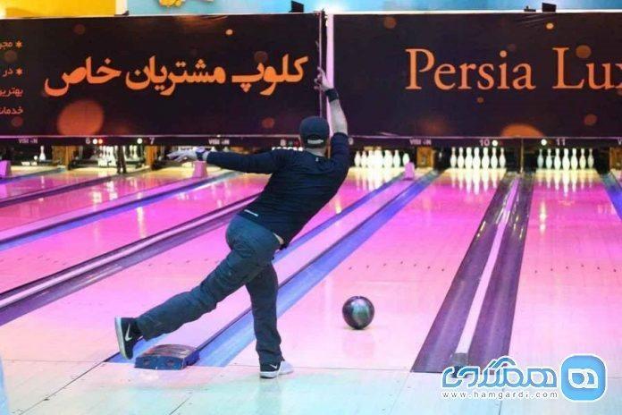 بهترین باشگاه های بولینگ تهران