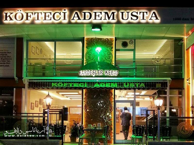خوشمزه فروشی های ترکیه