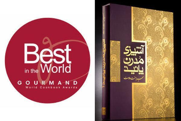 یک کتاب ایرانی در جمع نامزدهای بهترین کتاب آشپزی دنیا