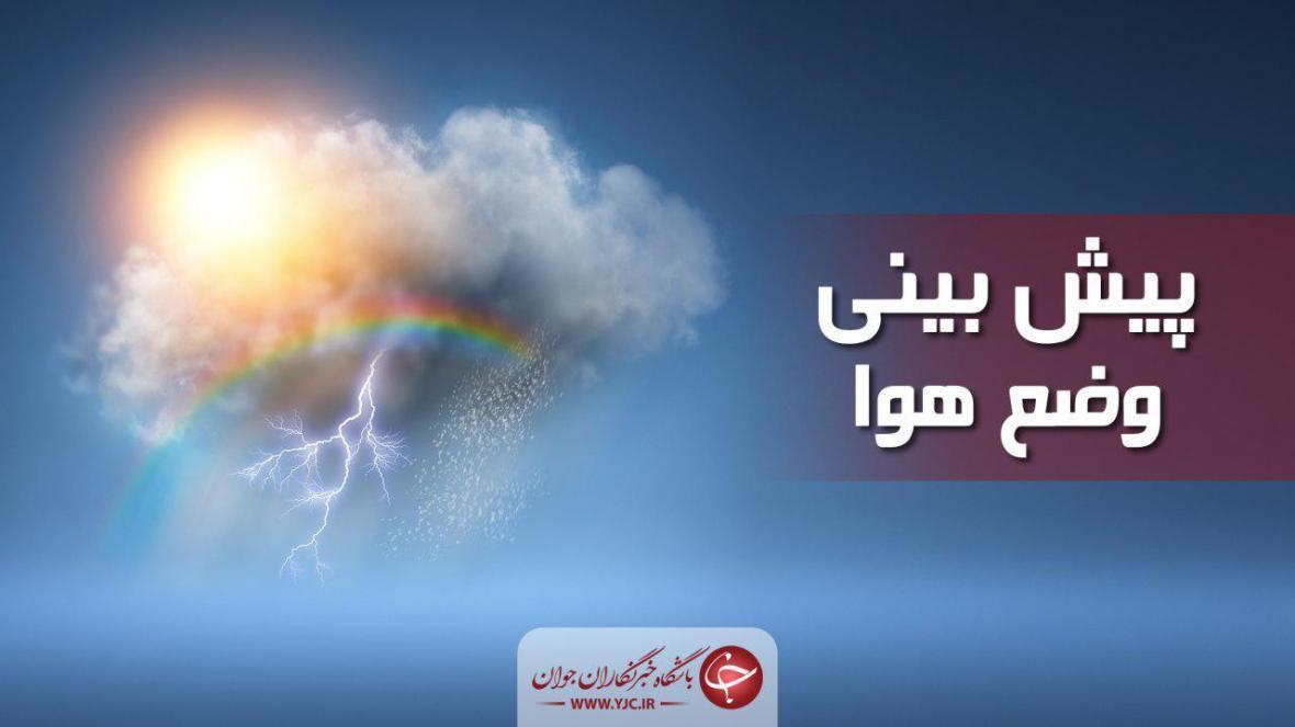 بارش باران در نوار شمالی کشور و تهران، کاهش محسوس دما در برخی نقاط کشور