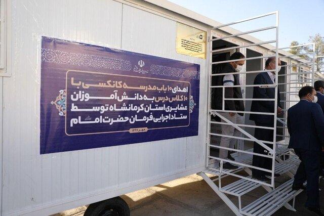 بهره برداری از 1361 طرح اشتغالزایی و 10 مدرسه سیار بنیاد برکت در کرمانشاه
